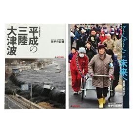 【ふるさと納税】東日本大震災写真集「平成の三陸大津波」と記録集「てんでんこ未来へ」セット【1016763】