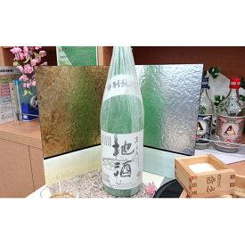 【ふるさと納税】酔仙 特別純米酒 岩手の地酒1800mリットル(芳醇中口) 【日本酒・地酒】