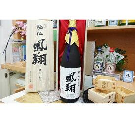 【ふるさと納税】酔仙 純米大吟醸 鳳翔 1800mリットル(中口)×1本 【日本酒・大吟醸】