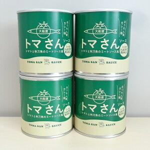 【ふるさと納税】トマさんソース ほうれん草カレー味1.2kg(300g×4缶) 【さんま・秋刀魚・魚介類・野菜・ミニトマト・加工食品・魚貝類・カレー・ほうれん草・カレー味】