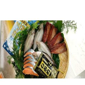 【ふるさと納税】三陸からの贈り物 海産詰合せBB-3(4種)【柳かれい一夜干し、鯖みりん干し、生秋鮭切身、三陸産塩蔵わかめ】 【干物・魚貝類・サーモン・鮭・わかめ】