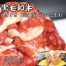 【ふるさと納税】黒毛和牛焼きすき「関西風わりした」900g(300g×3P)新着