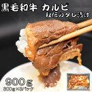 【ふるさと納税】黒毛和牛カルビ「秘伝のタレ漬け」900g(300g×3P)新着