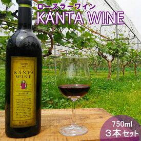 【ふるさと納税】ロースラー ワイン KANTA WINE 750ml×3本セット かんたわいん