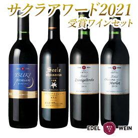 【ふるさと納税】エーデルワイン 国際ワインコンクール「サクラアワード2021」受賞ワイン4本セット 酒