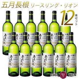 【ふるさと納税】エーデルワイン 五月長根 リースリング・リオン やや辛口 白ワイン 12本セット
