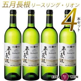 【ふるさと納税】エーデルワイン 五月長根 リースリング・リオン やや辛口 白ワイン 4本セット