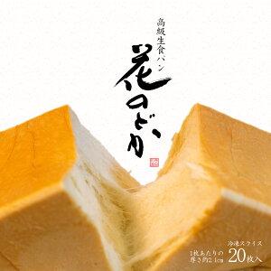 【ふるさと納税】 花巻温泉 高級 生 食パン「花のどか」20枚(2斤×2)