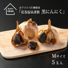 【ふるさと納税】花巻温泉(株)謹製ホワイト六片種使用「黒にんにく」