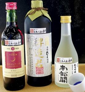 【ふるさと納税】日本酒 南部関・日本ワイン エーデルワイン・ひえ焼酎 飲み比べセット《花巻「三酒の人氣」セット》 ギフト