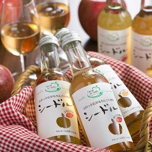 【ふるさと納税】無添加シードル6本セット ふわっと広がるりんごの香り《数量限定》花巻産りんご使用 果汁100% ノンアルコール