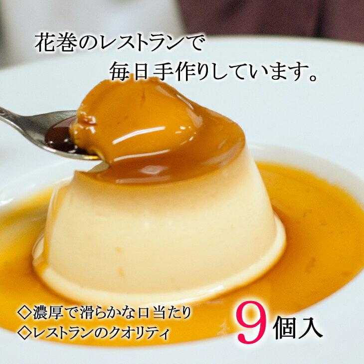 【ふるさと納税】花巻生まれのご褒美デザート ハイカラプリン(9個入り)