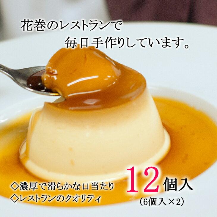 【ふるさと納税】花巻生まれのご褒美デザート ハイカラプリン(12個入り)