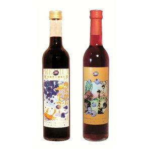 【ふるさと納税】ブルーベリージュース『かぷかぷブルーベリー』&ブルーベリーワイン『ゴーシュの水車小屋で』《無農薬有機栽培》