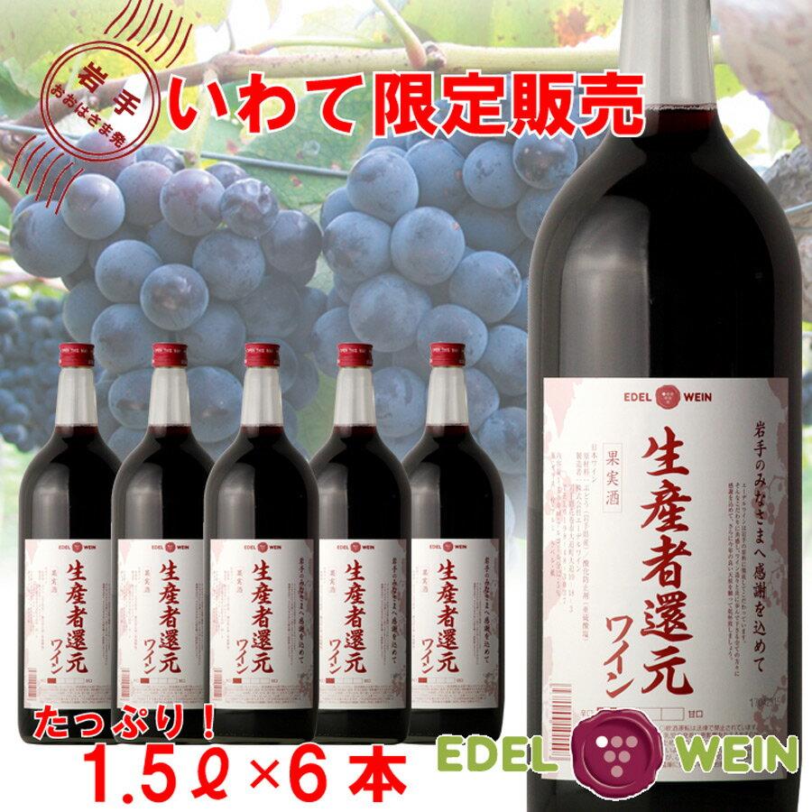 【ふるさと納税】いわて限定発売 大容量のマグナムサイズ 生産者還元ワイン 辛口赤ワイン 6本セット