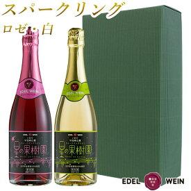 【ふるさと納税】エーデルワイン 星の果樹園 ロゼ&白《甘口×辛口》スパークリングワイン2本セット