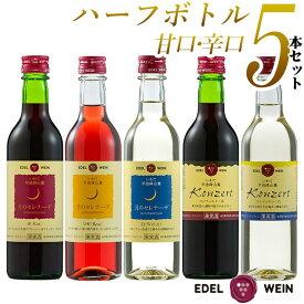 【ふるさと納税】ハーフボトルワイン甘口×辛口5本 飲み比べセット《エーデルワイン》ギフト