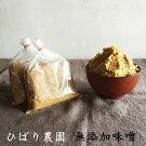 【ふるさと納税】ひばり農園の味噌
