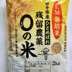 【ふるさと納税】玄米ひとめぼれ おためし2kg 農薬アレルギーの方でも安心!「残留農薬0の米」