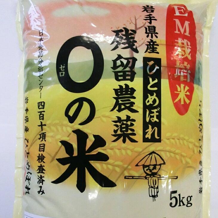 【ふるさと納税】農薬アレルギーの方でも安心!「残留農薬0の米」玄米ひとめぼれ5kg《新米》