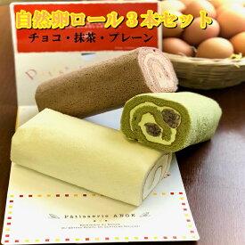 【ふるさと納税】自然卵ロールケーキ3本セット