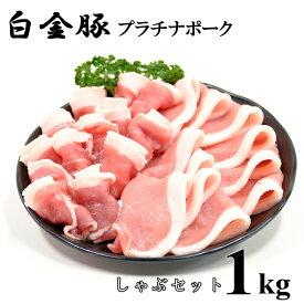 【ふるさと納税】白金豚(プラチナポーク)しゃぶしゃぶセット(1kg)