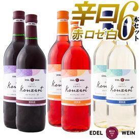 【ふるさと納税】エーデルワイン コンツェルト 赤白ロゼ《辛口》6本セット