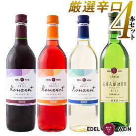 【ふるさと納税】辛口飲み比べ エーデルワイン厳選 4本セット