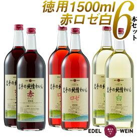 【ふるさと納税】エーデルワイン 飲み比べ たっぷり飲めるマグナムサイズ 岩手の純情わいん赤白ロゼ6本セット
