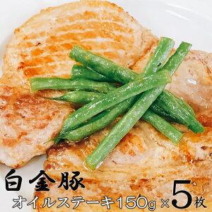 【ふるさと納税】白金豚(プラチナポーク)オイルステーキセット
