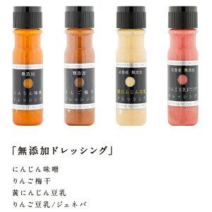 【ふるさと納税】花巻産まるごと野菜! 無添加ドレッシング3本セット
