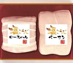 【ふるさと納税】【お歳暮】塩麹ロースハム・ベーコンセット
