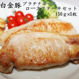 【ふるさと納税】白金豚(プラチナポーク)ロースステーキセット 150g×5枚