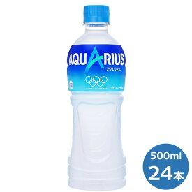 【ふるさと納税】アクエリアス 500ml × 24本セット ペットボトル コカ・コーラ