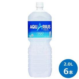 【ふるさと納税】アクエリアス 2L ペットボトル × 6本セット コカ・コーラ