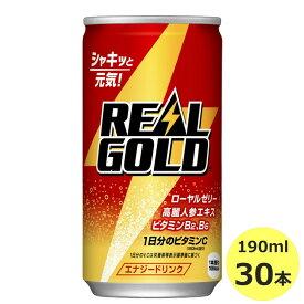 【ふるさと納税】リアルゴールド 190ml 缶×30本セット 炭酸 コカ・コーラ