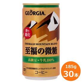 【ふるさと納税】ジョージア エメラルドマウンテン 至福の微糖 185ml 缶×30本セット コーヒー コカ・コーラ