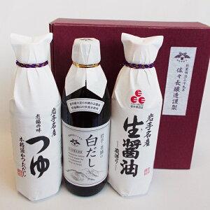 【ふるさと納税】佐々長醸造 老舗のしずく3本セット(生醤油、つゆ、白だし)