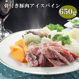 【ふるさと納税】骨付き 豚肉 アイスバイン 650g