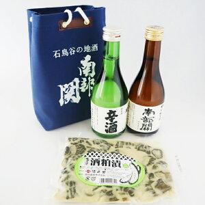 【ふるさと納税】日本酒 南部関 辛口/特別純米2本飲み比べ&漬物《花巻ほろ酔いセット》 ギフト
