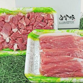 【ふるさと納税】白金豚 ファミリーセット(1.2kg)(モモスライス・カレー用角切り)