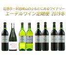 【ふるさと納税】エーデルワイン特別醸造限定ワイン4ヶ月定期便《国際コンクールで日本唯一の1つ星獲得ワイナリー》