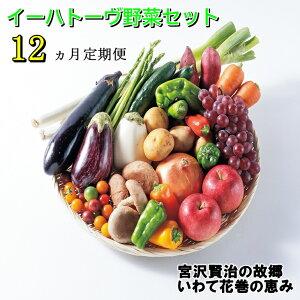 【ふるさと納税】《定期便12ヶ月》イーハトーヴ野菜セット お楽しみ 詰め合わせ 12回(7〜10品) 旬 野菜 冷蔵