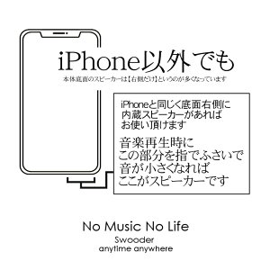 【ふるさと納税】木製iPhoneスピーカー《SwooderBasicWウォールナット》<数量限定>