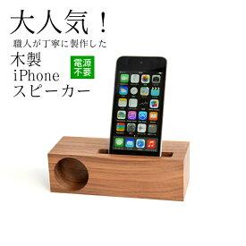 【ふるさと納税】木製 iPhone スピーカー 《Swooder Basic S ウォールナット》 おすすめギフト デスク周り スマホ 日用品 <数量限定>
