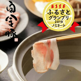【ふるさと納税】白金豚(プラチナポーク)しゃぶしゃぶセット(ロース モモ 合計1kg 冷蔵配送)