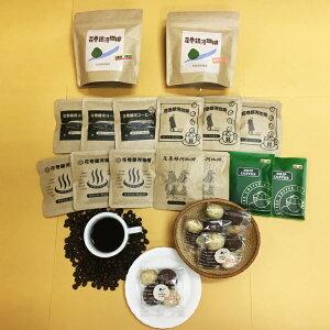 【ふるさと納税】自家焙煎「花巻銀河珈琲」豆&無添加 手作りお菓子セット コーヒー豆2袋(100g) ドリップバッグ13袋 クッキー 詰め合わせ