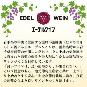【ふるさと納税】世界が認めた!エーデルワイン・国際コンクール受賞セット《日本初の一つ星を獲得》