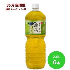 【ふるさと納税】【3ヶ月定期便】綾鷹 2Lペットボトル6本セット お茶 緑茶