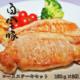 【ふるさと納税】白金豚(プラチナポーク)ロース ステーキ セット 150g×5枚 豚肉 ブランド肉 冷凍配送